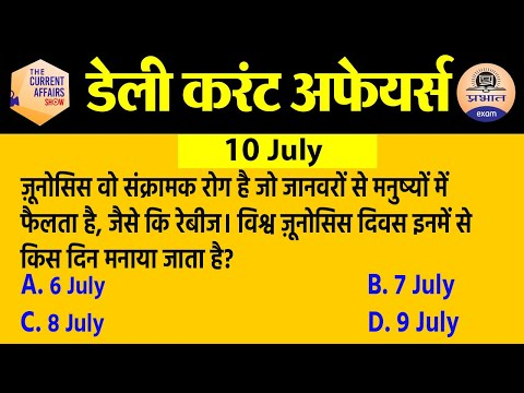 10 july Current Affairs in Hindi | Current Affairs Today | Daily Current Affairs Show | Exam
