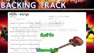 หนักใจ - ลาบานูน Backing Track