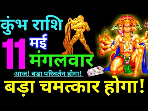 Kumbh Rashi 11 May  2021 Aaj Ka Kumbh Rashifal Kumbh Rashifal 11 May  2021Aquarius Horoscope 2021