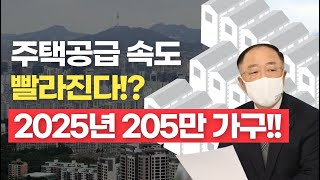 주택공급 속도 빨라진다!?  2025년 205만 가구!!