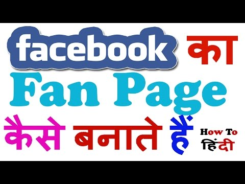 Free Facebook Fan Page How To Create Facebook Page In Hindi -2017 Watch Now