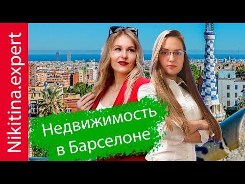 Недвижимость в Барселоне I Взгляд местного риелтора