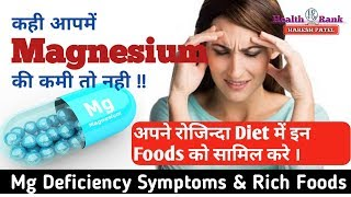 Magnesium Deficiency Symptoms and Rich food || 11 Magnesium Deficiency Symptoms || Health Rank