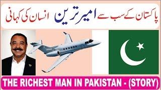 The Richest Pakistani Man, A Motivational Story, Urdu Documentary
