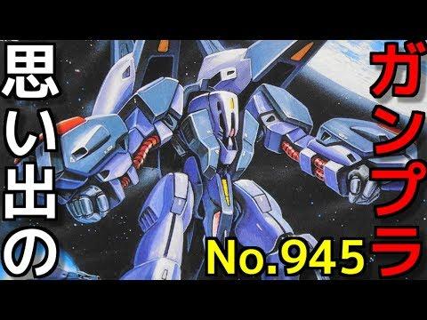945 パーフェクトバリエーション・コレクション No.14 1/144 メッサーラ  『機動戦士Zガンダム』