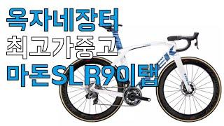 [옥자네장터] 트렉 마돈 SLR9 이탭 트렉의 최상급 …