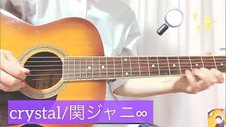 【コード付き】crystal/関ジャニ∞(ギターで弾き語りしてみた。)