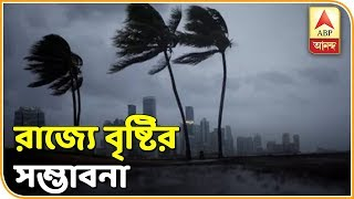 Forecast of Rain in Kolkata & Other Parts of Bengal | Weather Update | ABP Ananda