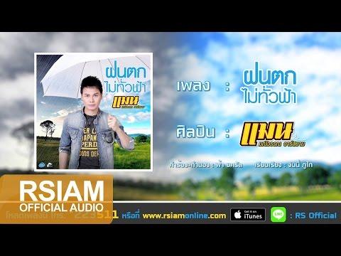 Official Audio ฝนตกไม่ทั่วฟ้า : แมน มณีวรรณ อาร์ สยาม  Man Maneewan Rsiam