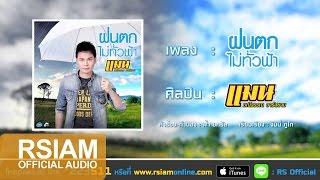 [Official Audio] ฝนตกไม่ทั่วฟ้า : แมน มณีวรรณ อาร์ สยาม | Man Maneewan Rsiam