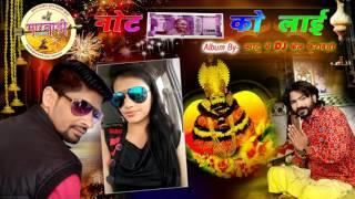 Khatu Shyam Bhajan 2017 !! नोट 2000 को लाई !! Note 2000 La Layi !! Latest Dj Song