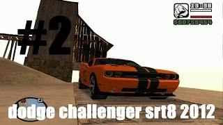 #2 - Dodge Challenger SRT8 2012 для GTA SA