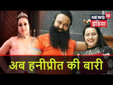 अब हनीप्रीत की बारी? - 'Lookout Notice' Issued for Honeypreet Singh - News18 India