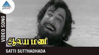 Aalayamani Tamil Movie Songs | Satti Suttathada Video Song | Sivaji Ganesan | Saroja Devi