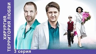 Хирургия. Территория любви. 3 серия. Сериал 2016. StarMedia. Мелодрама