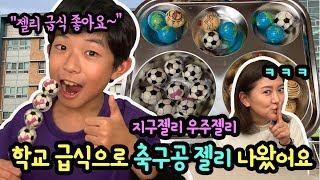 이거 실화냐? 오늘 학교급식으로 축구공젤리가 나왔어요!!! (이번에는 마이린이 당할 차례?) feat. 마이맘 | 마이린 TV