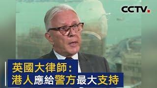 香港前刑事检控专员江乐士:香港人应该给予警方最大支持 | CCTV