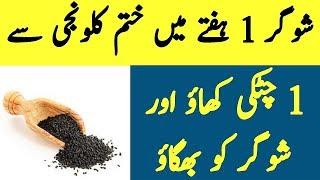 Kalonji se Sugar Ka Ilaj | Diabetes Treatment in Urdu | Sugar ka Desi Ilaj Urdu Hindi شوگر کا علاج