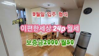 10525 모현동 이편한세상 24p 월세 임대 (방3 …