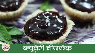 ब्ल्यूबेरी  चीजकेक - Blueberry Cheesecake Recipe in Marathi - Dessert Recipe - Sonali Raut