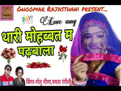 Thari Mohabbat Me Padwala  Singer By Golu Meena And Mamta Rangili New Song2019