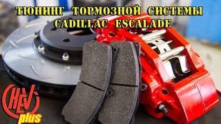 Cadillac Escalade - тюнинг тормозной системы . (Сервис и запчасти)(Тюнинг тормозной системы Cadillac Escalade. (Сервис и запчасти) Тюнинг тормозной системы автомобиля Cadillac Escalade. Заме..., 2015-03-13T15:34:49.000Z)