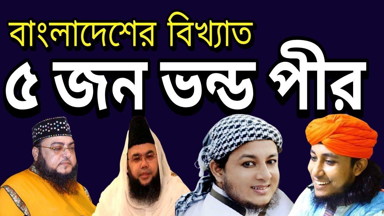 Download Top 5 Vondo Pir in Bangladesh