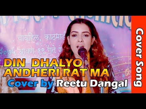 Din Dhalyo Andheri Rat Ma | Yasodha Parajuli | Live Cover By Reetu Dangal