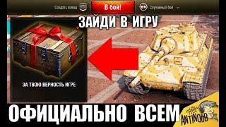 УРА! ПОДАРОК ВСЕМ ВЕТЕРАНАМ WoT НА ДЕНЬ РОЖДЕНИЯ World of Tanks!