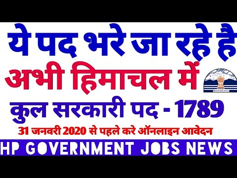 HP GOVT JOBS 📢📢📣✔| SARKARI NAUKRI | EMPLOYMENT NEWS HP 2020 | 10TH 12TH GRADUATE GIRLS GOVT JOBS