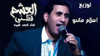 اغنيه احمد شيبه العشم قتلني توزيع اسلام ماندو
