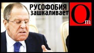 """Зашкаливающая """"русофобия"""""""