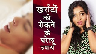 Stop Snoring | खर्राटों को रोकने के घरेलू उपाय | Home Remedies for Snoring/ Natural Remedy