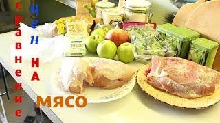 Покупки продуктов в Виталюре/сравнение цен на мясо в трех торговых сетях Простор Виталюр и Евроопт