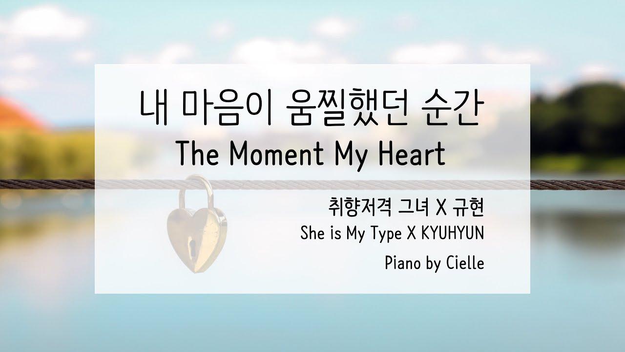 [ 규현 - 내 마음이 움찔했던 순간 (취향저격 그녀X규현)] 피아노 커버│The Moment My Heart (KYUHYUN) Piano Cover