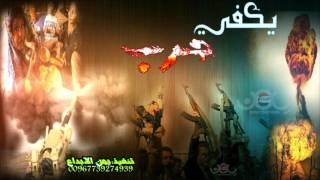 شيله يمنيه يكفي حرب لكل يمني نزيه يعرف ما معنا وقف الحرب يكفي  يكفي
