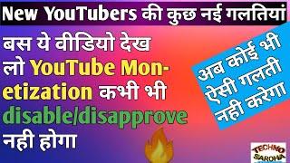 [Huge Mistake] YouTuber Ye Glti Mat Kre | YouTube Tips For Beginners |YouTube Invalid Click Activity