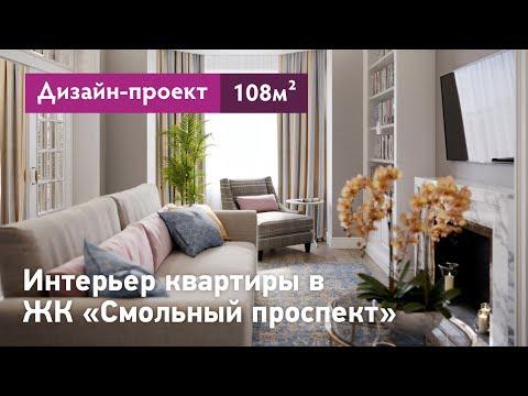 Дизайн интерьера квартиры в ЖК Смольный проспект - 108 кв.м. Традиционный американский интерьер