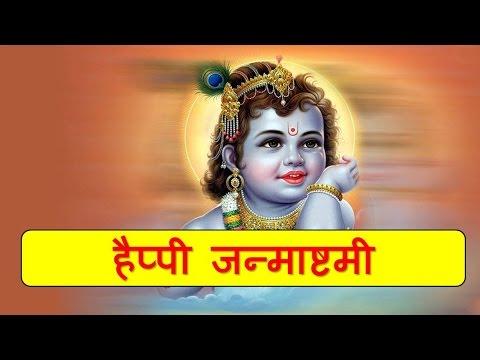 Happy Krishna Janmashtami 2018 Wishes, Quotes, Whatsapp Video, Status, Greetings, SMS Hindi Language