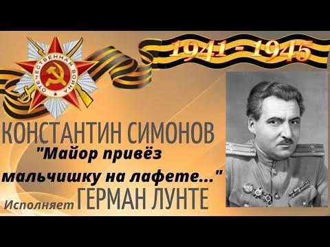 Константин Симонов | \