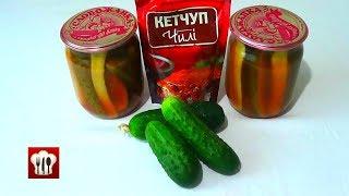 Консервация вкусных огурцов с кетчупом чили рецепт