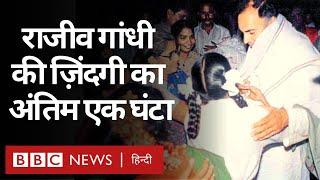 Rajiv Gandhi Assassination : LTTE का वो धमाका जिसने Sriperumbudur समेत भारत को दहला दिया (BBC Hindi)