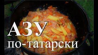 Азу по-татарски. Готовим в казане на костре.