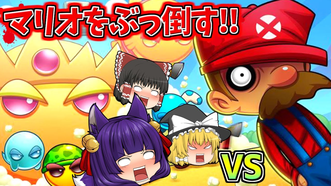 【ゆっくり実況】「マリオ」をぶっ倒すゲームが面白すぎた!?うp主vsマリオ、史上最大の戦い!!【たくっち】