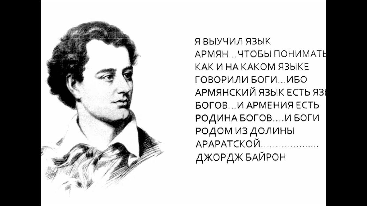 Картинки по запросу Джордж Гордон Байрон цитаты