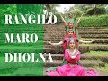 RANGILO MARO DHOLNA | CHOREOGRAPHY | PEACOCK CULTURE
