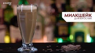 Коктейль «Милкшейк для взрослых». Рецепты коктейлей от Рецептор Бар