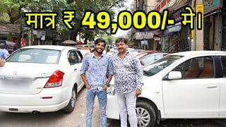 Used Cars in Cheap Price   Karol Bagh