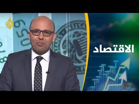 النشرة الاقتصادية الثانية 2019/3/15  - 18:54-2019 / 3 / 15