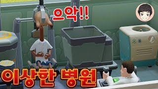 The patients are weird! Making a special hospital [Two Point Hospital]